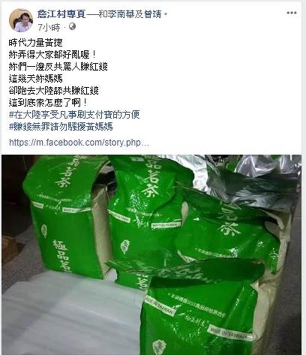 詹江村踢爆黃捷母親在陸經商。(圖/翻攝自詹江村臉書)